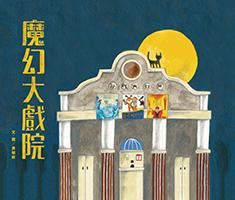 魔幻大戲院書本封面