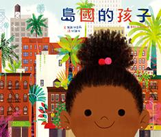 島國的孩子書本封面
