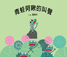 青蛙阿啾的叫聲書本封面