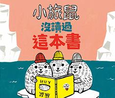 小旅鼠沒讀過這本書書本封面