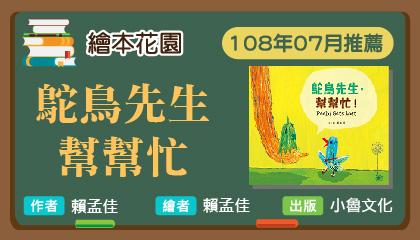 108年7月繪本花園《鴕鳥先生,幫幫忙》導讀動畫上架囉!