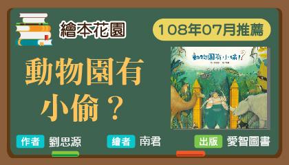 108年7月繪本花園《動物園有小偷》導讀動畫上架囉!