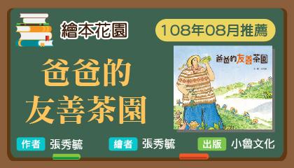108年8月繪本花園《爸爸的友善茶園》導讀動畫上架囉!