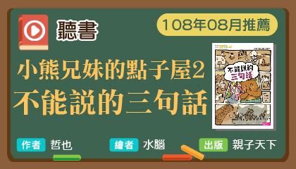 108年8月聽書《小熊兄妹的點子屋2:不能說的三句話》有聲書上架囉!