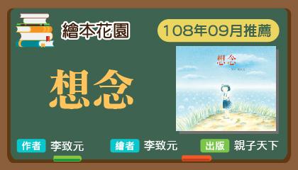 108年9月繪本花園《想念》導讀動畫上架囉!