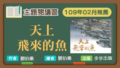 109年02月主題閱讀區《天上飛來的魚》導讀動畫上架囉!