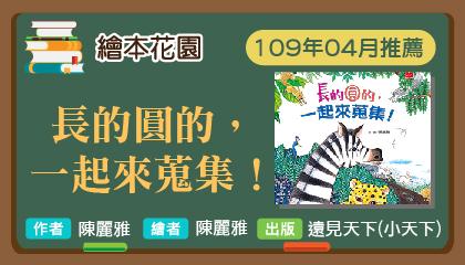 109年04月繪本花園《 長的圓的,一起來蒐集!》導讀動畫上架囉!