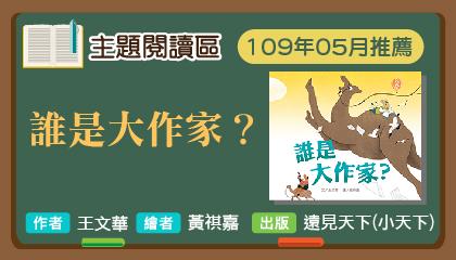 109年04月主題閱讀區《陽光 空氣 花和水》導讀動畫上架囉!