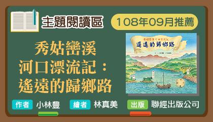 109年09月主題閱讀區《秀姑巒溪河口漂流記:遙遠的歸鄉路》導讀動畫上架囉!