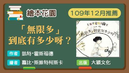 109年12月繪本花園《「無限多」到底有多少呀?》導讀動畫上架囉!