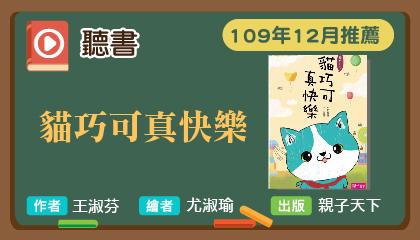 109年12月聽書《貓巧可真快樂》有聲書上架囉!