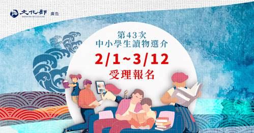 「第43次中小學生讀物選介 」2/1-3/12受理報名,歡迎各界踴躍參與!