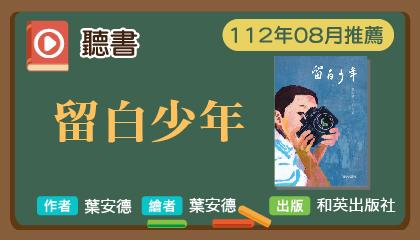 109年07月聽書《 小狐仙的超級任務5:飛天龍有懼高症》有聲書上架囉!