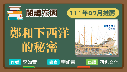 110年05月主題閱讀區《食物大發現:豆腐從哪裡來?》導讀動畫上架囉!