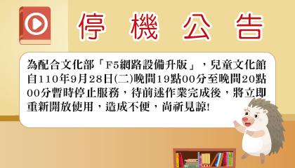 本站因配合文化部「F5網路設備升版」,故暫時停止服務。