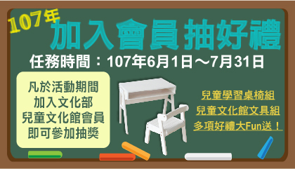 107年【加入會員抽好禮】活動開跑