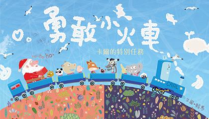 107年7月繪本花園《勇敢的小火車》導讀動畫上架囉!