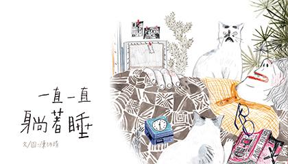 107年11月繪本花園《一直一直躺著睡》導讀動畫上架囉!