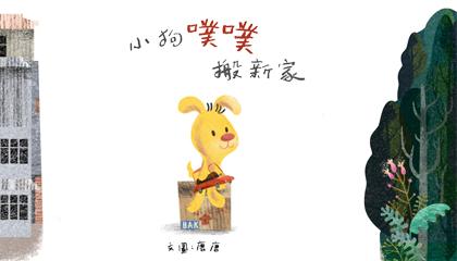 108年3月繪本花園《小狗噗噗搬新家》導讀動畫上架囉!