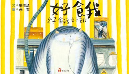108年6月繪本花園《好餓好餓好餓》導讀動畫上架囉!