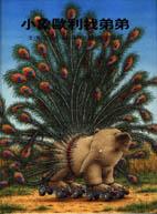 小象歐利找弟弟( Olli, Der Kleine Elefant)封面圖