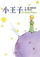 小王子( Le Petit Prince)封面圖