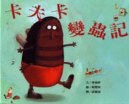 卡夫卡變蟲記( Beetle Boy)封面圖