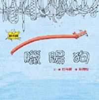 臘腸狗( Chien-Saucisse)封面圖