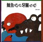 鱷魚怕怕,牙醫怕怕