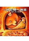 一片披薩一塊錢( One Pizza, One Penny)封面圖