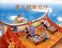 葉王捏廟尪仔封面圖