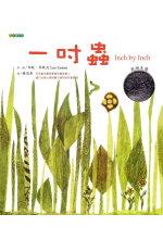 一吋蟲( Inch by Inch)封面圖