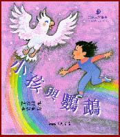 小孩與鸚鵡封面圖