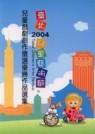 2004年臺北兒童藝術節:兒童戲劇創作微選優勝作品封面圖