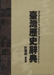 臺灣歷史辭典