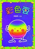 彩色豆封面圖