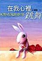 在我心裡跳舞--米努克兔的世界封面圖