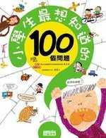 小學生最想知道的100個問題封面圖