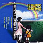 兩性平等教育季刊