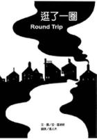 逛了一圈( ROUND TRIP)封面圖