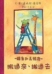 鱷魚和長頸鹿~搬過來搬過去( Das kleine Krokodil und die grobe Liebe)封面圖