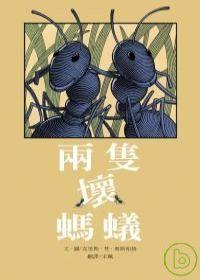 兩隻壞螞蟻
