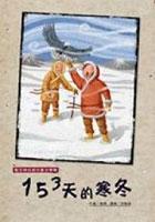 153天的寒冬