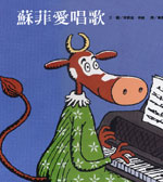 蘇菲愛唱歌( Sophie la vache musicienne)封面圖