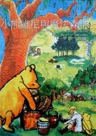小熊維尼與魔法森林:英國索塞克斯之旅封面圖