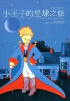 小王子的星球之旅:安東尼.聖修伯里的童話紀行封面圖