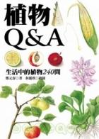 植物Q&A:生活中的植物240問封面圖