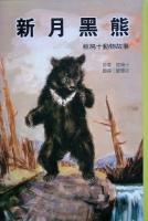 新月黑熊封面圖