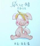 威比豬喜歡香蕉