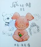 威比豬畫畫封面圖